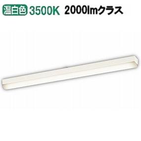 パナソニック キッチンベースライト 直管32形×1 温白色LGB52032LE1
