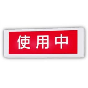 パナソニック LED表示灯(パネル別売) NNF11930LE1