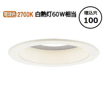 パナソニックスピーカー付LEDダウンライト親器白60形 拡散 電球色 LGD1116LLB1