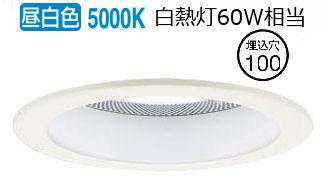 パナソニックスピーカー付LEDダウンライト子器白60形 拡散 昼白色 LGD1117NLB1