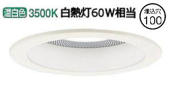 パナソニックスピーカー付LEDダウンライト子器白60形 拡散 温白色 LGD1117VLB1