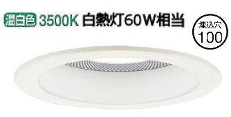 パナソニックSP付LEDダウンライト多灯用子器白60形 拡散 温白色 LGD1118VLB1