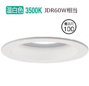 パナソニックスピーカー付LEDダウンライト親器白60形 集光 温白色 LGD1136VLB1