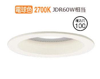 パナソニックスピーカー付LEDダウンライト子器白60形 集光 電球色 LGD1137LLB1
