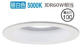 パナソニックスピーカー付LEDダウンライト子器白60形 集光 昼白色 LGD1137NLB1