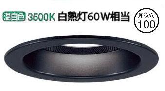 パナソニックスピーカー付LEDダウンライト親器黒60形 拡散 温白色 LGD1150VLB1