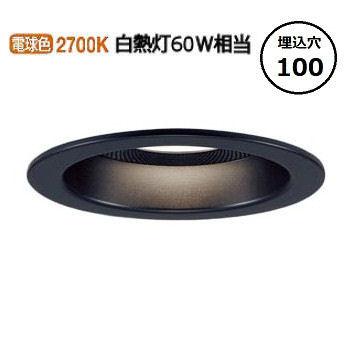 パナソニックスピーカー付LEDダウンライト子器黒60形 拡散 電球色 LGD1151LLB1