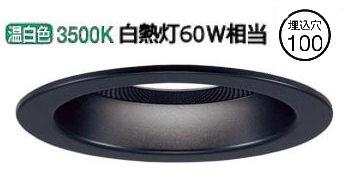 パナソニックスピーカー付LEDダウンライト子器黒60形 拡散 温白色 LGD1151VLB1