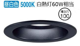 パナソニックSP付LEDダウンライト多灯用子器黒60形 拡散 昼白色 LGD1152NLB1