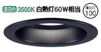 パナソニックSP付LEDダウンライト多灯用子器黒60形 拡散 温白色 LGD1152VLB1