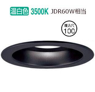 パナソニックスピーカー付LEDダウンライト親器黒60形 商品 集光 在庫限り 温白色 LGD1170VLB1工事必要