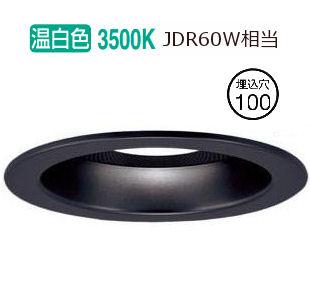パナソニックSP付LEDダウンライト多灯用子器黒60形 集光 温白色 LGD1172VLB1