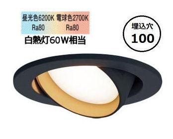 パナソニックLEDユニバーサルダウンライト60形 シンクロ調色 拡散 B LGD1403LU1