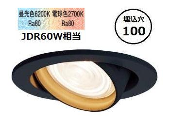 パナソニックLEDユニバーサルダウンライト60形 シンクロ調色 集光 B LGD1421LU1