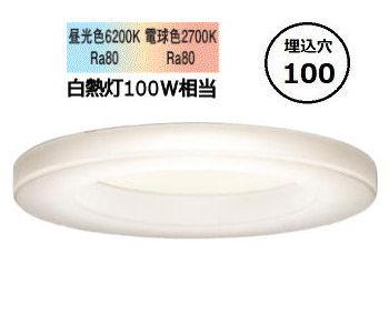 パナソニックLEDダウンライト100形 シンクロ調色 拡散 枠 LGD3101LU1