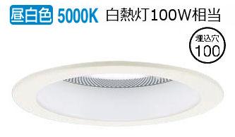 パナソニックスピーカー付LEDダウンライト子器白100形 拡散 昼白色LGD3117NLB1