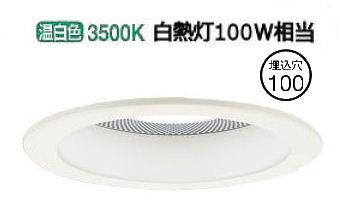 パナソニックSP付LEDダウンライト多灯用子器白100形 拡散 温白色LGD3118VLB1