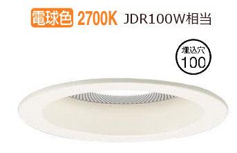 パナソニックスピーカー付LEDダウンライト親器白100形 集光 電球色LGD3136LLB1