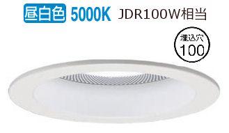 パナソニックスピーカー付LEDダウンライト子器白100形 集光 昼白色LGD3137NLB1