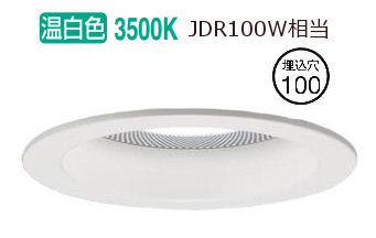 パナソニックSP付LEDダウンライト多灯用子器白100形 集光 温白色LGD3138VLB1