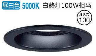 パナソニックスピーカー付LEDダウンライト親器黒100形 拡散 昼白色LGD3150NLB1