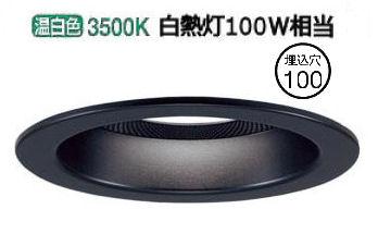 パナソニックスピーカー付LEDダウンライト親器黒100形 拡散 温白色LGD3150VLB1