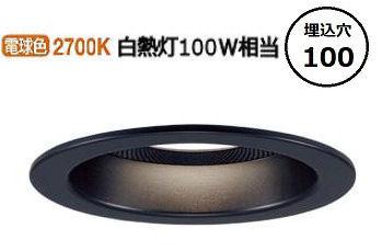 パナソニックスピーカー付LEDダウンライト子器黒100形 拡散 電球色LGD3151LLB1