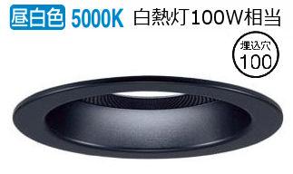 パナソニックスピーカー付LEDダウンライト子器黒100形 拡散 昼白色LGD3151NLB1