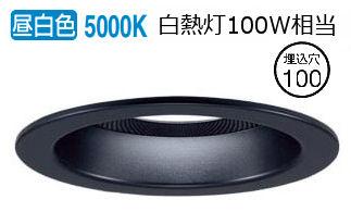 パナソニックSP付LEDダウンライト多灯用子器黒100形 拡散 昼白色LGD3152NLB1