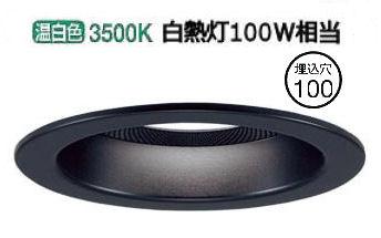パナソニックSP付LEDダウンライト多灯用子器黒100形 拡散 温白色LGD3152VLB1