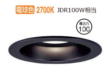 パナソニックスピーカー付LEDダウンライト親器黒100形 集光 電球色LGD3170LLB1