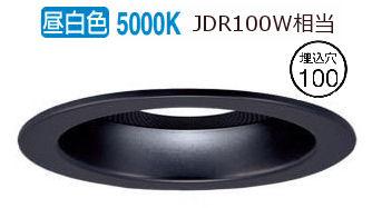 パナソニックスピーカー付LEDダウンライト親器黒100形 集光 昼白色LGD3170NLB1