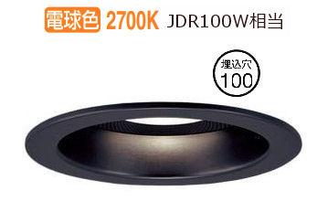 パナソニックスピーカー付LEDダウンライト子器黒100形 集光 電球色LGD3171LLB1