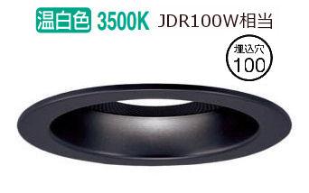 パナソニックスピーカー付LEDダウンライト子器黒100形 集光 温白色LGD3171VLB1