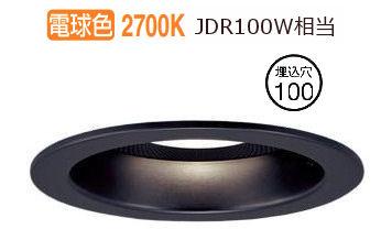 パナソニックSP付LEDダウンライト多灯用子器黒100形 集光 電球色LGD3172LLB1