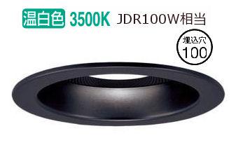 パナソニックSP付LEDダウンライト多灯用子器黒100形 集光 温白色LGD3172VLB1