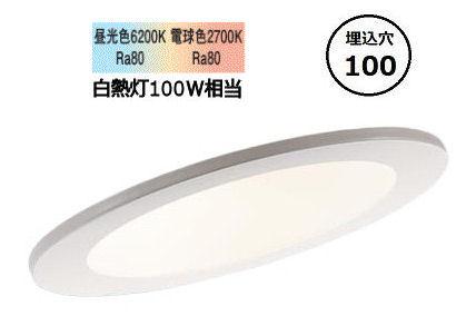 パナソニックLED傾斜天井用ダウンライト100形 シンクロ調色 拡散 傾斜W LGD3400LU1