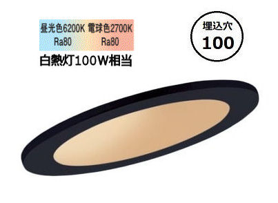 パナソニックLED傾斜天井用ダウンライト100形 シンクロ調色 拡散 傾斜B LGD3401LU1