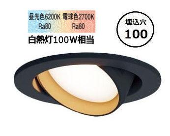 パナソニックLEDユニバーサルダウンライト100形 シンクロ調色 拡散 B LGD3403LU1