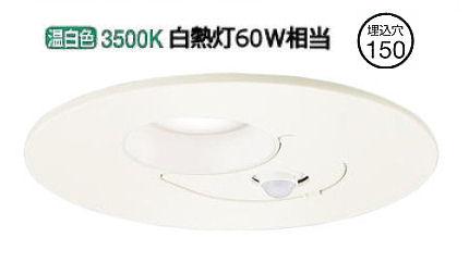 パナソニックLEDダウンライト60形 拡散 温白色 LGDC1201VLE1