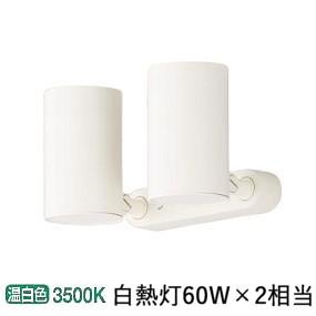 パナソニックLEDスポットライト60形X2拡散温白色 LGS1300VLB1