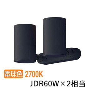 パナソニックLEDスポットライト60形X2集光電球色 LGS1321LLB1