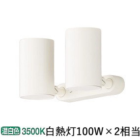 パナソニックLEDスポットライト100形X2拡散温白 LGS3310VLB1