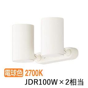 パナソニックLEDスポットライト100形X2集光電球 LGS3320LLB1