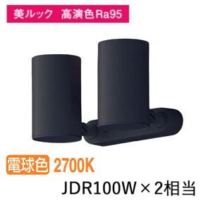 パナソニックLEDスポットライト100形X2集光電球 LGS3331LLB1