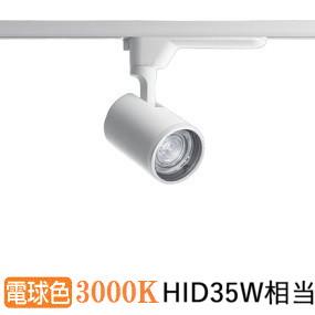 パナソニックLEDダクトレール用スポットライト配光調節機能付NTS02003WLE1