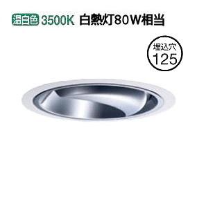パナソニック LEDウォールウォッシャーダウンライト受注生産品NYY16317LZ9