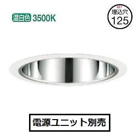 パナソニックLEDダウンライト(電源ユニット別売)200形・250形広角 NYY75930