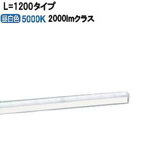 パナソニック LED間接照明L=1200 昼白色LGB50069LB1