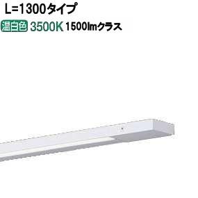 パナソニックLED間接照明L=1300 温白色LGB50834LE1